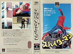 スパイダーマン (1977年版)