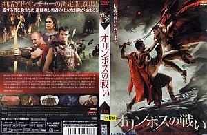 オリンポスの戦い