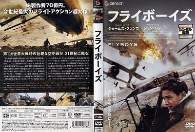 フライボーイズ FLYBOYS