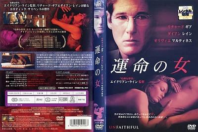 運命の女 (2002年)